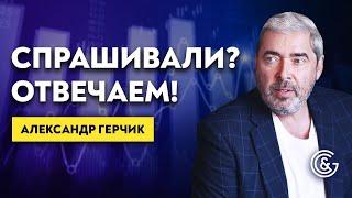 🔔 Спрашивали? Отвечаем! ➤➤ Уникальные ответы 30.11.2018 Александра Герчика.