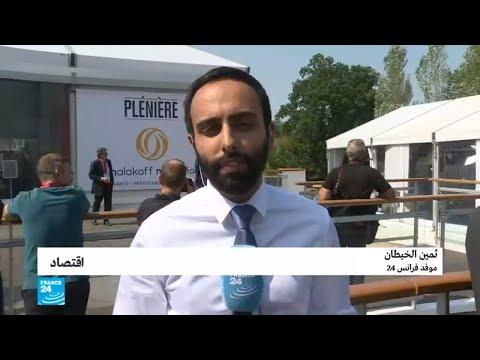 العرب اليوم - شاهد: انطلاق الاجتماع السنوي لمنظمة أرباب العمل في فرنسا