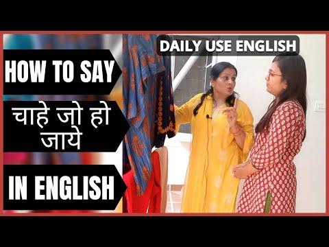 "How to say ""चाहे जो हो जाये""   Daily Use English   English With Upasana   #shorts"