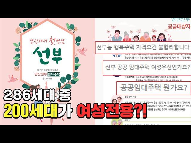 '안산 선부 행복주택' 남성은 제외!? 신청 자격 논란