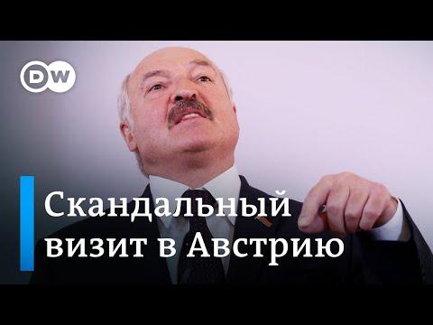 Скандальное завершение визита Лукашенко в Вену: что сказал президент Беларуси. DW Новости (13.11.19) видео