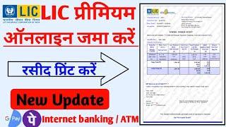 How to pay LIC premium online | LIC premium online payment | LIC ka premium online kaise bhare 2021