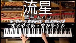 ピアノ流星/藍井エイル/ソードアートオンラインオルタナティブガンゲイル・オンラインOP主題歌/GGO/弾いてみた/Ryusei/SwordArtOnline/Piano/CANACANA
