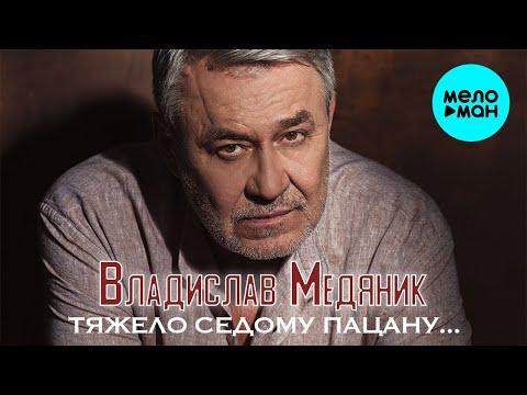 Владислав Медяник  - Тяжело седому пацану (Single 2020)