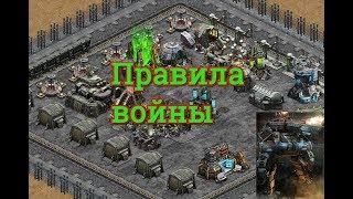 Правила войны, обзор игры