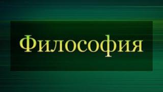 Философия. Лекция 4. Сознание