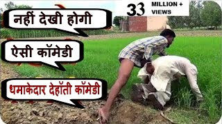 Dehati Whatsapp Imaging Funny 2017 | Imaging Video Clips | Indian Funny Comedy