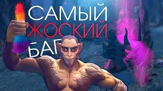 САМЫЙ ЖОСКИЙ БАГ В DOTA 2 7.00