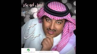 تحميل اغاني Aseel Abou Bakr … Helw Sowtek | اصيل ابو بكر … حلو صوتك MP3