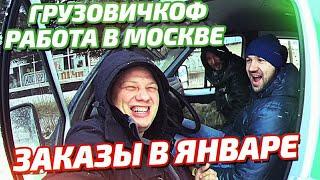 Грузовичкоф работа в Москве - Заказы в январе - Грузовой каркас