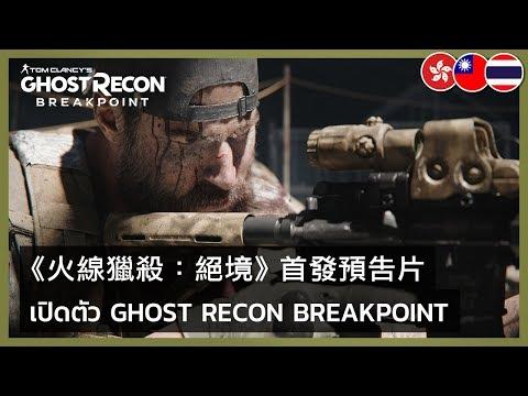 《火線獵殺:絕境》首發預告片- Ghost Recon Breakpoint.