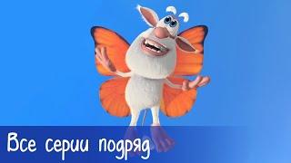 Буба - Все серии подряд (54 серии) - Мультфильм для детей