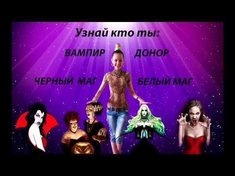 Ритуалы черной магии на красоту