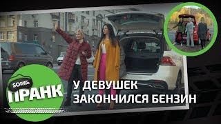 Пранк: у девушек закончился бензин / Somanyhorses.ru