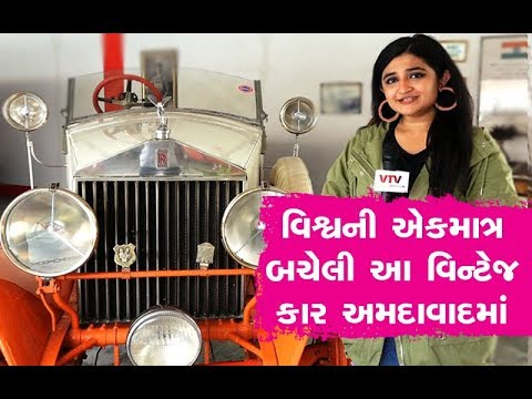 Shu Plan: અમદાવાદમાં અહીં છે વિશ્વની એકમાત્ર બચેલી Vintage Car | Vtv Gujarati