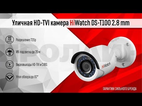 Hikvision HiWatch DS-T100 Пример видео - День. 1МП HD-TVI камера