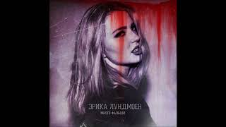 Эрика Лундмоен - Много Фальши - Текст Песни