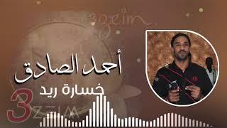 مازيكا أحمد الصادق    خسارة ريد    تسجيل حفله تحميل MP3