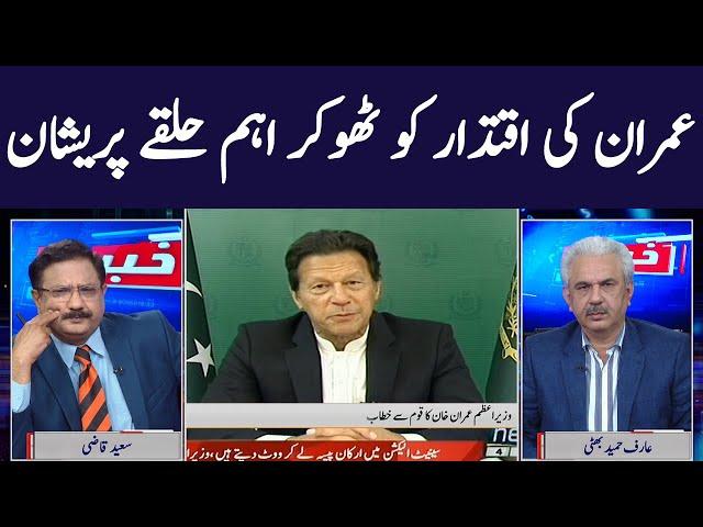 Khabar Hae Arif Hameed Bhatti Saeed Qazi Tahir Malik GNN News 4 March 2021
