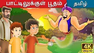 பாட்டிலுக்குள்  பூதம்    Spirit in the Bottle Story in Tamil   4K UHD   Tamil Fairy Tales