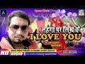 Yadav raju tention का मेहरारू स्पेशल  गाना / lehanga par likh ke i Love you 2019 bhojpuri hit ..