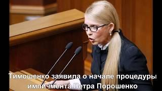 Главные новости Украины и мира 26 февраля
