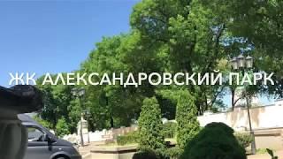 Обзор ЖК Александровский парк. Весна 2018. Обзоры городов
