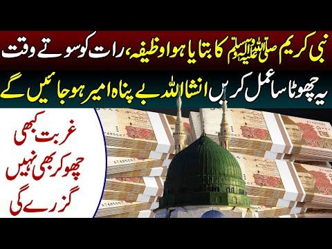 نبی پاکﷺکا بتایا ہوا بہترین وظیفہ, جاننے کے لیے ویڈیو دیکھیں