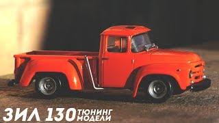 """Тюнинг модели ЗИЛ 130 """"Хот-Род"""""""