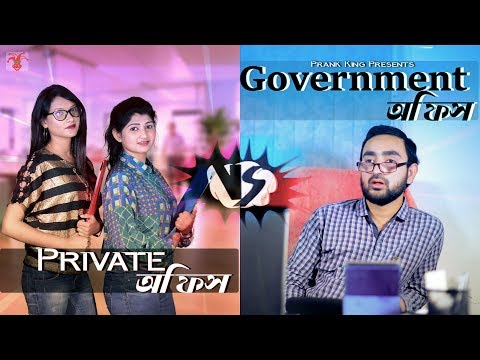 Government Office VS Private Office | Funny Video |সরকারি ও বেসরকারি অফিস | Prank King Entertainment