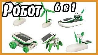 Конструктор на солнечной батарее solar robot 6 в 1