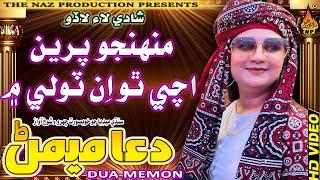 MUNHJO PAREEIN ACHI THO | Dua Memon  | Sindhi Wedding Song  | Sindhi Mashup 2021 | Naz Production