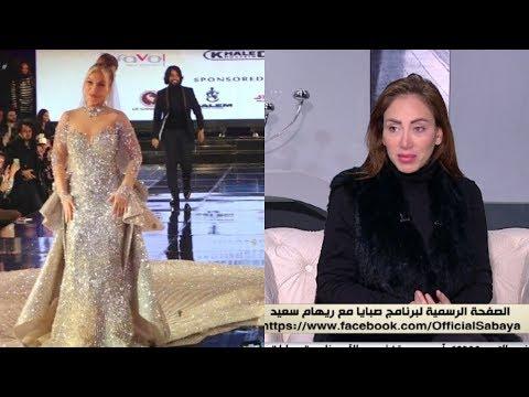 ريهام سعيد: تمنيت نصف فستان نيكول سابا المرصع بالمجوهرات