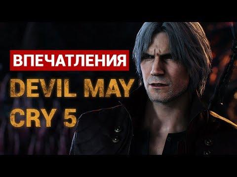 Devil May Cry 5 — впечатления от геймплея с ИгроМира 2018