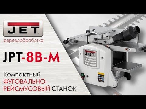 JET JPT-8B-M компактный ФУГОВАЛЬНО-РЕЙСМУСОВЫЙ СТАНОК, удачное решение для домашних мастерских.