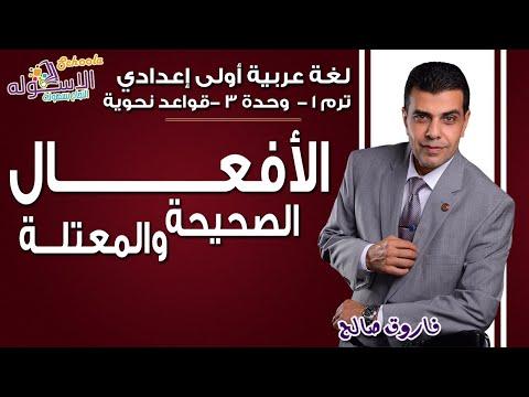 لغة عربية أولى إعدادي 2019 | الأفعال الصحيحة والأفعال المعتلة | تيرم1 - وح3 - قواعد نحوية | الاسكوله