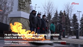 79-ая годовщина начала контрнаступления советских войск под Москвой