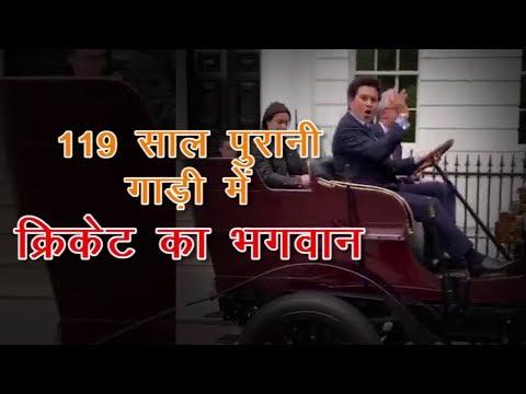 119 साल पुरानी गाड़ी में क्रिकेट का भगवान