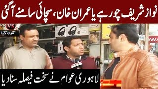 Asli Chor Samnay aa Gia | To The Point With Mansoor Ali Khan | Express News