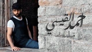 تحميل اغاني أحمد القيسي - قلب نساي   2019   Ahmed Alkaisi - Qalb Nasai MP3