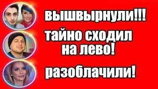 ДОМ 2 НОВОСТИ 4 МАРТА 2019 (4.03.2019)