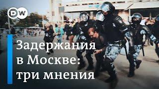 Задержания в Москве: три мнения (14.08.2019)