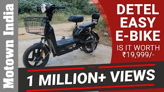 Detel Easy electric bicycle | Is it worth Rs 19,999/-? | Motown India