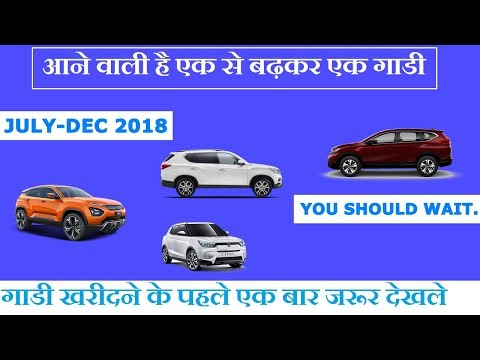Upcoming Cars In India 2018 | Upcoming Launches In India 2018-2019 | ASY