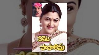 Pekata Paparao | Full Length Comedy Movie | Rajendra Prasad, Khushboo