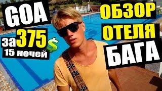 ГОА ИНДИЯ - ТУР 375$ БАГА, ПОЛНЫЙ ОБЗОР ОТЕЛЯ! Beira Mar Resort - Цены на жилье GOA