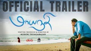 Maayanadhi Trailer