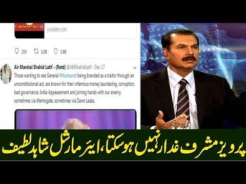 پرویز مشرف کے بیان پر اے ایم شاہد لطیف کا رد عمل