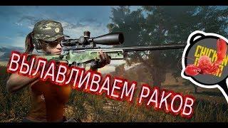 🔥🔥ВЫЛАВЛИВАЕМ РАКОВ🔞🔞🔞 PlayerUnknown's Battlegrounds пубг pubg