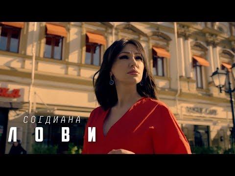 Согдиана - Лови (Official video)